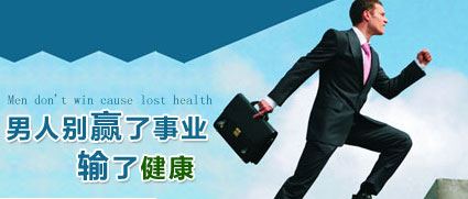 男人别赢了事业输了健康